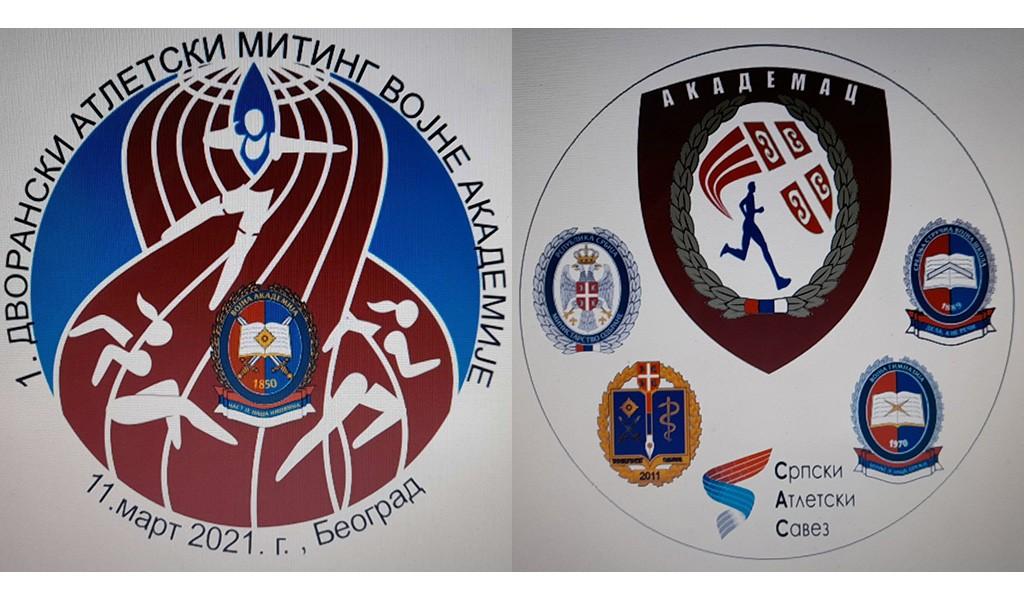 Одржан Први дворански атлетски митинг Војне академије