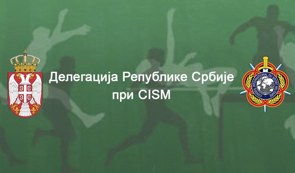 Састанак Делегације Републике Србије при Међународном савету за војне спортове CISM